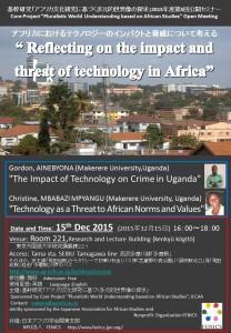 2015年12月15日Ugandan公開セミナ