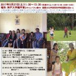 5月27日(土)@神戸大学 FENICSサロン「子連れでフィールドに行く場合」
