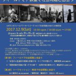 20171209Fenics_event5のサムネイル