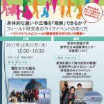 2017年12月21日(木)@東京外国語大学 FENICS協力イベント「フィールド研究者のライフイベントのあり方」