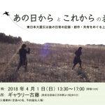 2018年4月1日 FENICS協力イベント あの日から と これから の表現~東日本大震災以後の日常の記録・創作・共有をめぐる上映/座談会